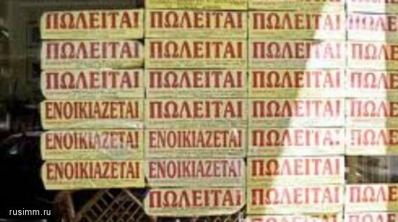 Коммунальные платежи в греции анталия работа для русских